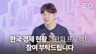 집에서도 가능한 한국 경제 현황 객관화 프로젝트