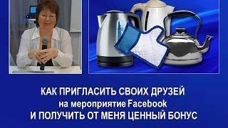 Как на Facebook пригласить друзей на мероприятие и получить ценный бонус