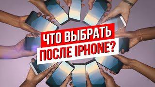На какой смартфон перейти с iPhone в 2020?