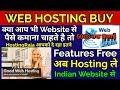 Web Hosting Purchase | #HostingRaja | Shared vs VPS vs Dedicated Linux or Windows Hosting