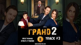 Сериал ГРАНД ОТЕЛЬ 2 сезон 2019 🎬 музыка OST #3 Pete Thomas   Strictly Mambo