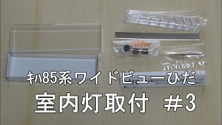 鉄道模型Nゲージ KATOのキハ85系ワイドビューひだ・南紀に室内灯を取り付ける~その3(終)~【やってみた】