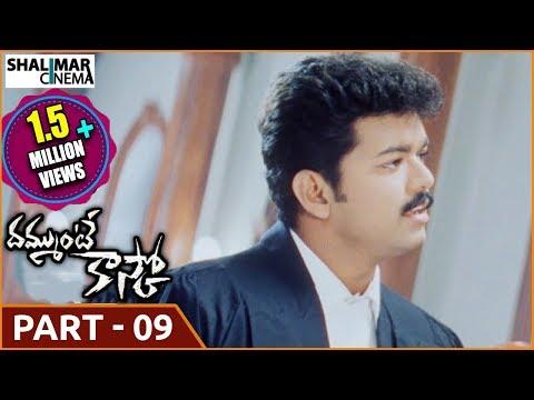 Dammunte KaskoTeluguMovie Part 09/14|| Vijay, Priyanka Chopra || Shalimar Cinema