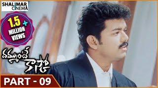 Dammunte Kasko  Telugu  Movie Part 09/14  || Vijay, Priyanka Chopra || Shalimar Cinema