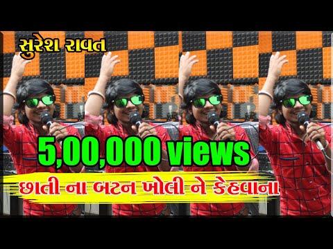 Suresh Ravat New Gafuli 2019    Chhati Na Batan Kholi Ne    RockStar Timli