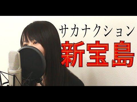 【女性ver】サカナクション『新宝島』(フル歌詞付き)