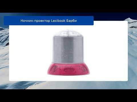 Ночник-проектор Lexibook Барби обзор