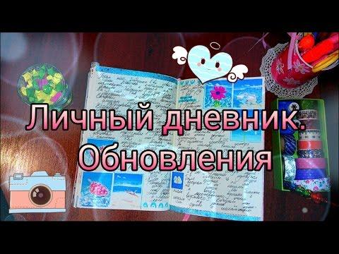 видео: Мой 5-й личный дневник. ОБНОВЛЕНИЯ