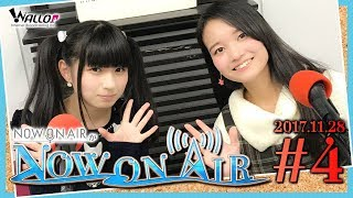 出演> NOW ON AIR http://kimikoe.com/nowonair/ ・神戸 光歩 ・片平 ...