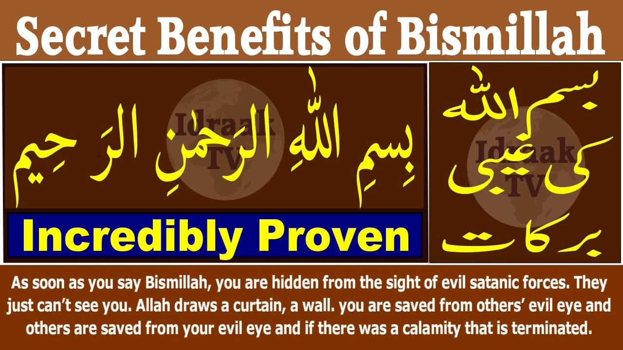 Secrets of Bismillah | Islamic Wazaif and Amliyat | Idraak TV | YouTube