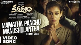 Karthavyam | Mamatha Panchu Manushulantha Song | Nayanthara | Ghibran | Gopi Nainar