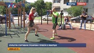 Открытую спортивную тренировку провели в Люберцах