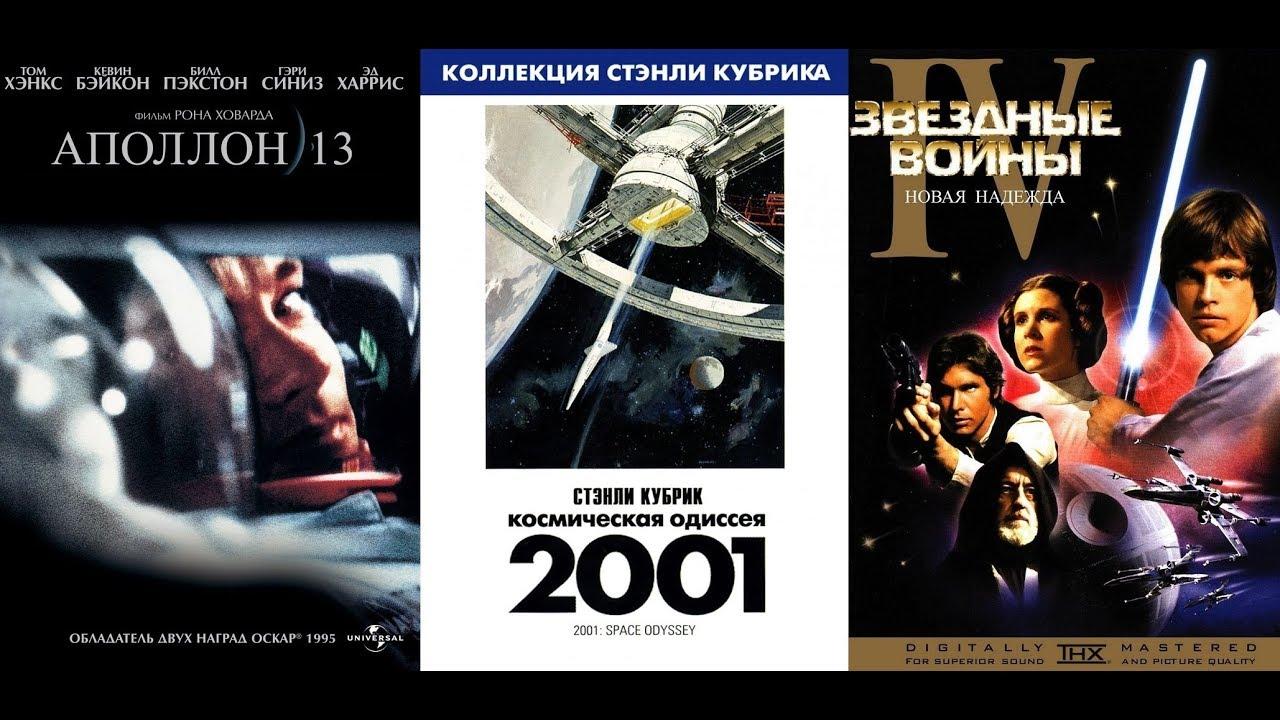 топ фильмов про космос до 2000 года фантастика и на реальных событиях