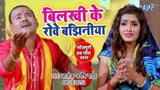 2019 का सबसे दर्द भरा छठ गीत | Bilakhi Ke Rowe Bajhiniya | Alok Anish Yadav | Chhath Geet 2019