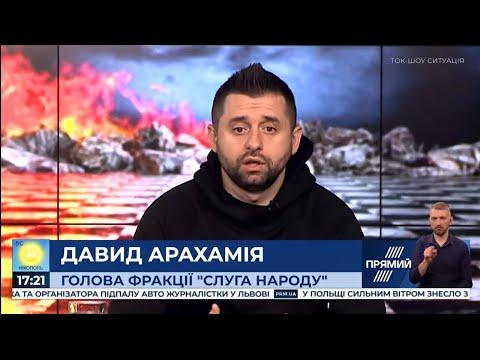 Вода в Крим в обмін на виведення військ з Донбасу: Арахамія розповів про можливий компроміс з Росією