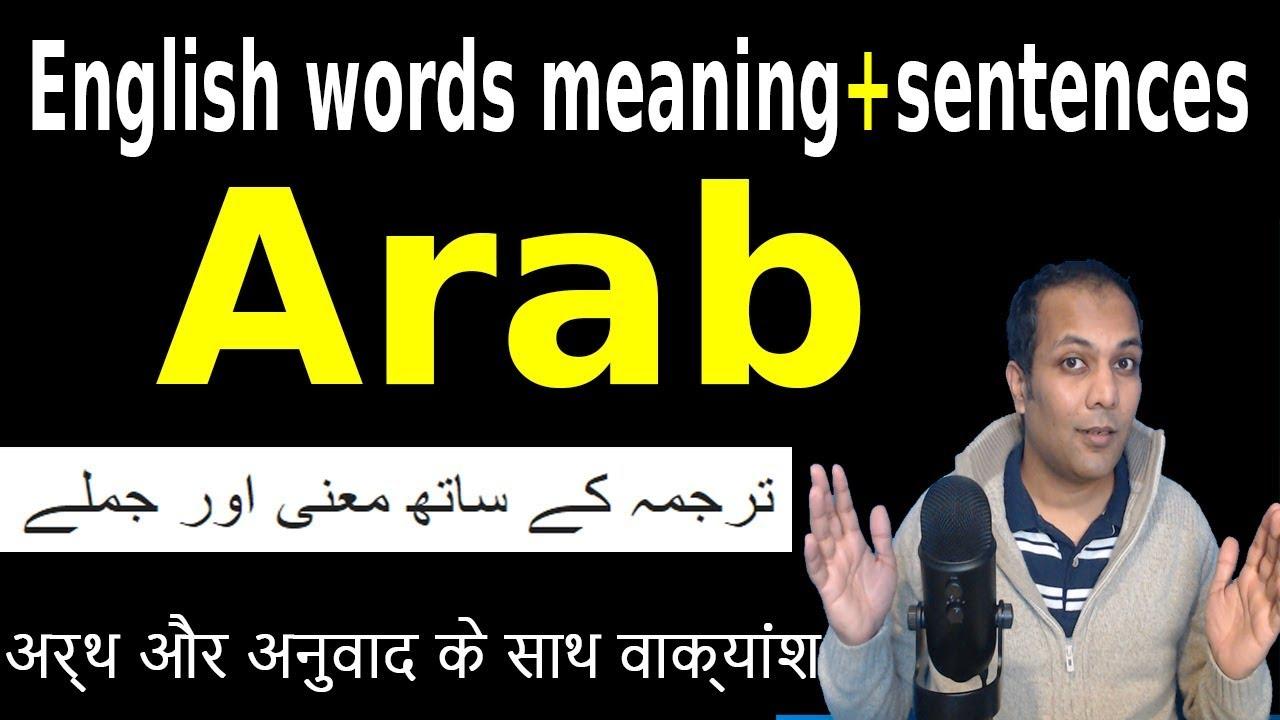 Arab meaning in Urdu | Arab in Hindi | English phrases ...