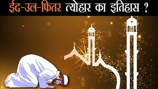 जानें कब से शुरू हुआ ईद का त्योहार? और क्या है इसका इतिहास?