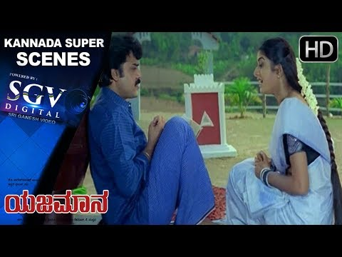Shashikumar and Prema's comedy | Kannada Comedy Scenes 132 | Yajamana Kannada Movie | Prema,Abhijith