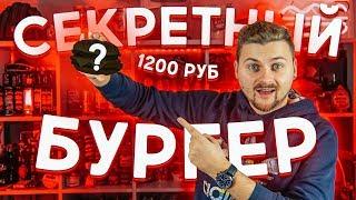 Секретный бургер с рынка за 1200 рублей / Мясо Вагю