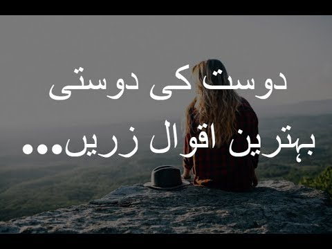 Best Friends Sad Quotes Urdu Friendship Youtube