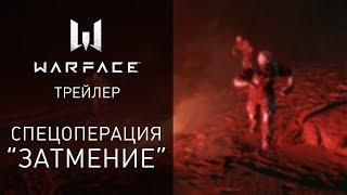 Warface Спецоперация  Затмение — Русский Трейлер (2017)
