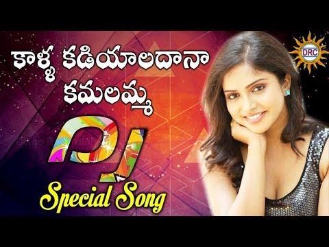Kalla Kadiyaladana Kamalamma  Telugu  Dj Song  Folk Dj Songs  Disco Recording Company