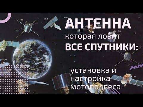 Антенна, которая ловит все спутники: установка и настройка мотоподвеса