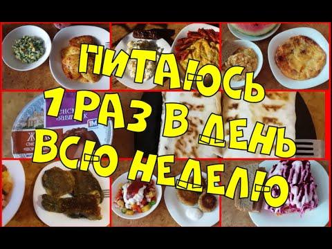 Питание 1 раз в день//Интервальное голодание 23/1//Сколько сбросила за неделю//История похудения