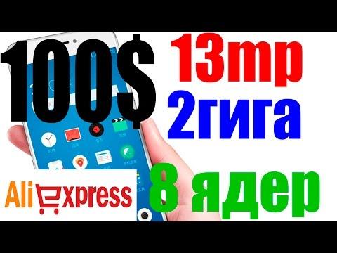 топ 10 мощных и дешёвых китайских телефонов 4g 13mp 8 ядер