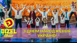 Україно, з Днем Народження! | Дизель шоу Украина Приколы 2017