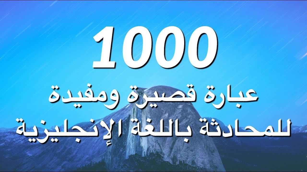 1000 عبارة قصيرة ومفيدة للمحادثة باللغة الإنجليزية Youtube