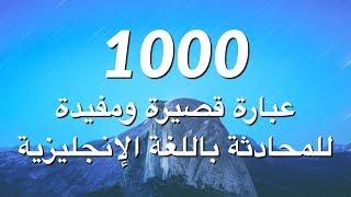 1000 عبارة قصيرة ومفيدة للمحادثة باللغة الإنجليزية