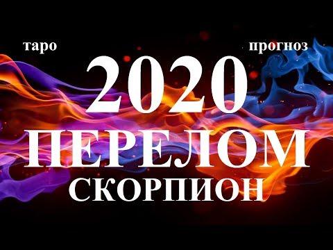 СКОРПИОН. СОБЫТИЯ 2020. Как они изменят вашу жизнь. Таро.