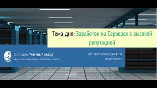 ЗАРАБОТОК В ИНТЕРНЕТЕ Сервера с высокой репутацией обзор выплаты КАК ЗАРАБОТАТЬ В ИНТЕРНЕТЕ