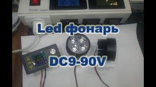 Led фонарь   фара dc 12 - 90В  авто мото светильник