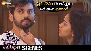 Pallavi Dora Gets Emotional with Chandrakanth | Prema Entha Madhuram Priyuraalu Antha Katinam Movie