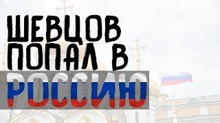 ITPEDIA ПОПАЛ В РОССИЮ | ШЕВЦОВ В GEOGUESSR