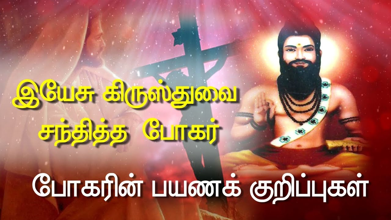 Bogar Meets Jesus | Navabasanam 03 | Dr Muthukrishnan ( Tamil Talkes) |  Siddhar Boomi |