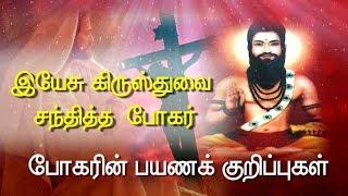 Bogar Meets Jesus | Navabasanam 03 | Dr.Muthukrishnan ( Tamil Talkes) |  Siddhar Boomi |