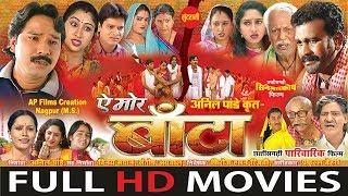 Ae Mor Banta - Full Movie - Karan Khan - Silky Guha - Superhit Chhattisgarhi Movie thumbnail