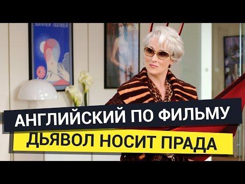 Английский по фильму Дьявол носит Prada
