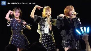 アンジュルム 愛さえあればなんにもいらない at アンジュルム ライブツアー2017秋 「Black & White」 横浜Bay Hall 20170910