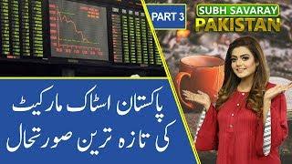 Pakistan Stock Exchange latest update | Subh Savaray Pakistan (Part 3) | 26 February 2020