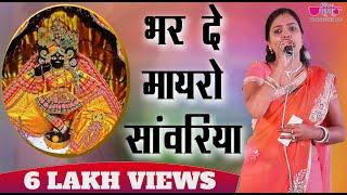 Bhar De Mayaro Rajasthani Vivah Geet Marriage Songs