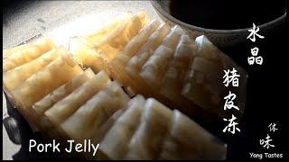 【猪皮冻】我家儿子每次都抢着吃,留给麻麻补充胶原蛋白呗?《体味Yang Tastes》官方频道 Pork Jelly