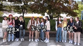 이달의 탐탐탐 Episode 1 (LOONA THE TAM Episode 1)