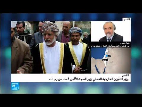 زيارة وزير الخارجية العماني للقدس أقلقت البعض..لماذا؟  - نشر قبل 2 ساعة