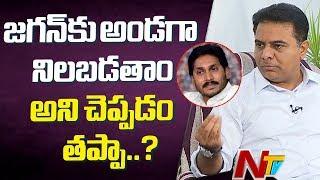 జగన్ కు అండగా నిలబడతాం అని చెప్పడం తప్పా:KTR | Telangana Lok Sabha Polls || NTV