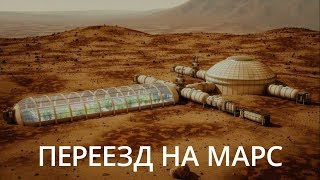 Новости высоких технологий: переезд на Марс