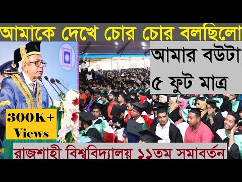 Rajshahi University 11th Convocation 2019 | President Abdul Hamid Full Funny Speech